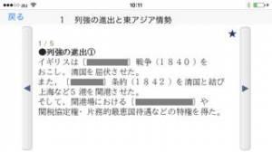 iPhone、iPadアプリ「サクッと幕末」のスクリーンショット 3枚目
