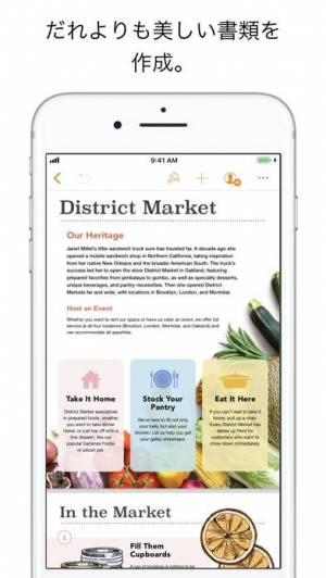 iPhone、iPadアプリ「Pages」のスクリーンショット 2枚目
