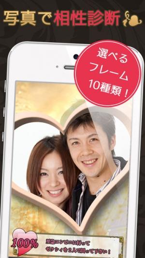 iPhone、iPadアプリ「相性診断2Shot」のスクリーンショット 1枚目