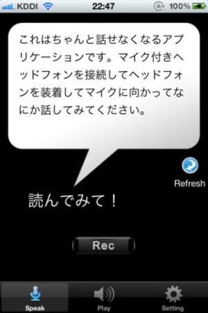 iPhone、iPadアプリ「ダメスピーチ [上手く話せなくなるアプリ]」のスクリーンショット 1枚目