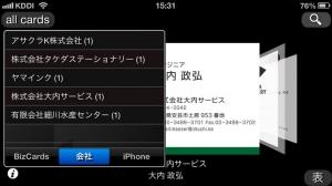 iPhone、iPadアプリ「Biz.Cards」のスクリーンショット 4枚目
