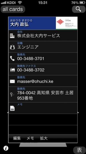iPhone、iPadアプリ「Biz.Cards」のスクリーンショット 3枚目