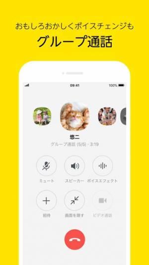 アプリ トーク