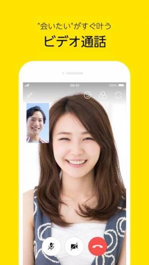 iPhone、iPadアプリ「カカオトーク- KakaoTalk」のスクリーンショット 4枚目