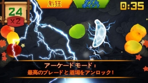 iPhone、iPadアプリ「Fruit Ninja Classic」のスクリーンショット 2枚目