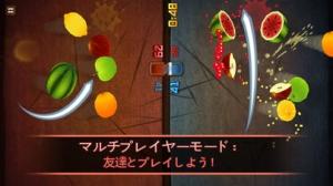 iPhone、iPadアプリ「Fruit Ninja Classic」のスクリーンショット 4枚目