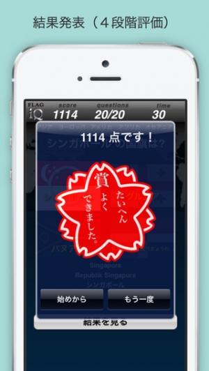 iPhone、iPadアプリ「FlagIQ」のスクリーンショット 4枚目