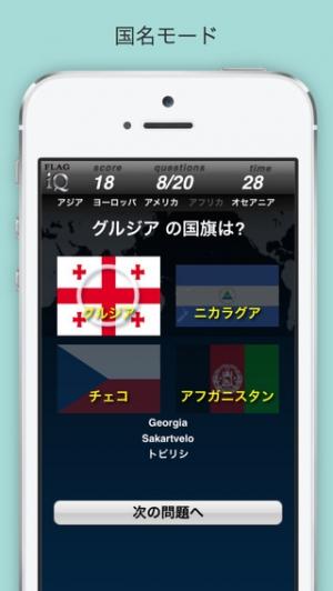 iPhone、iPadアプリ「FlagIQ」のスクリーンショット 1枚目