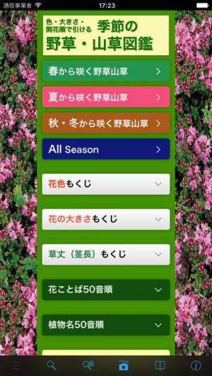 iPhone、iPadアプリ「季節の野草・山草図鑑」のスクリーンショット 1枚目