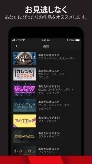iPhone、iPadアプリ「Netflix」のスクリーンショット 5枚目