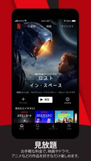 iPhone、iPadアプリ「Netflix」のスクリーンショット 1枚目