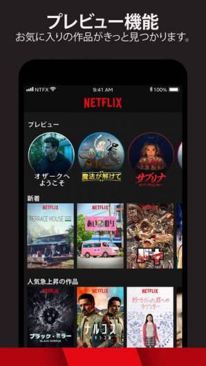 iPhone、iPadアプリ「Netflix」のスクリーンショット 4枚目