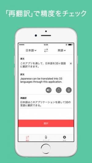 iPhone、iPadアプリ「エキサイト翻訳」のスクリーンショット 2枚目