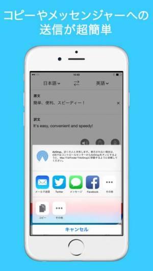 iPhone、iPadアプリ「エキサイト翻訳」のスクリーンショット 3枚目