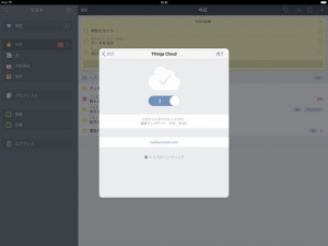 iPhone、iPadアプリ「Things for iPad」のスクリーンショット 5枚目