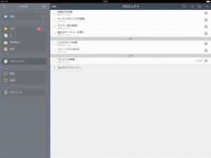 iPhone、iPadアプリ「Things for iPad」のスクリーンショット 4枚目