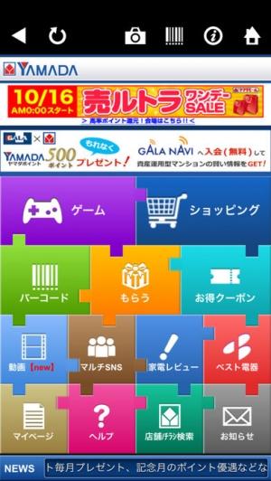 iPhone、iPadアプリ「ヤマダ電機 ケイタイde安心」のスクリーンショット 3枚目