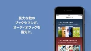 iPhone、iPadアプリ「Apple Books」のスクリーンショット 1枚目
