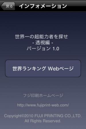iPhone、iPadアプリ「世界一の超能力者を探せ!-透視編-」のスクリーンショット 4枚目