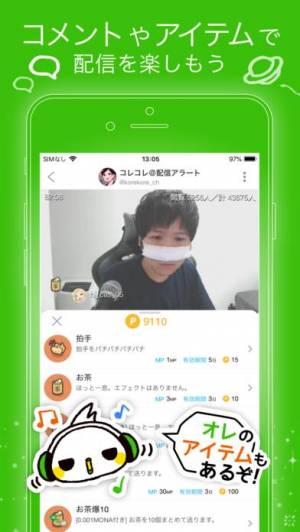 iPhone、iPadアプリ「ツイキャス・ビュワー」のスクリーンショット 3枚目