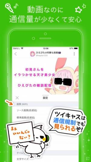 iPhone、iPadアプリ「ツイキャス・ビュワー」のスクリーンショット 5枚目