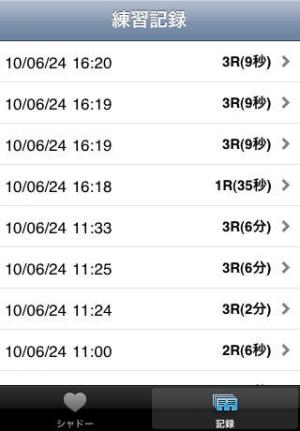 iPhone、iPadアプリ「ShadowBoxing」のスクリーンショット 5枚目