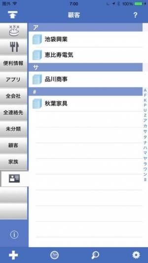 iPhone、iPadアプリ「連絡帳&名刺のグループ管理(会社分類対応版)」のスクリーンショット 1枚目
