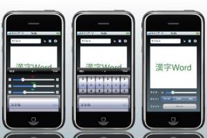 iPhone、iPadアプリ「真 漢字拡大」のスクリーンショット 4枚目