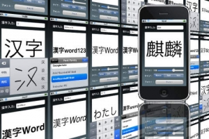 iPhone、iPadアプリ「真 漢字拡大」のスクリーンショット 1枚目