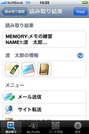 iPhone、iPadアプリ「QRdeCODE」のスクリーンショット 3枚目