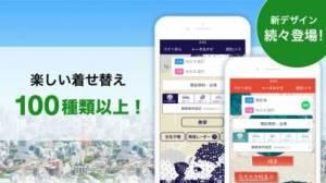 iPhone、iPadアプリ「NAVITIME(ナビタイム)」のスクリーンショット 3枚目