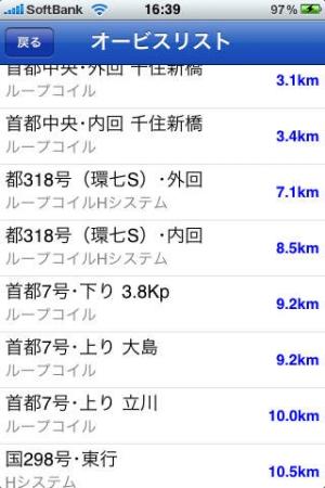 iPhone、iPadアプリ「オービスナビ」のスクリーンショット 3枚目