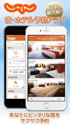 iPhone、iPadアプリ「じゃらん」のスクリーンショット 1枚目