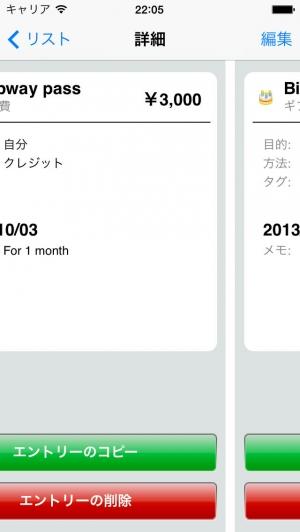 iPhone、iPadアプリ「MoneyNote Lite (マネー管理)」のスクリーンショット 4枚目