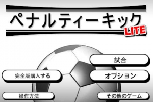 iPhone、iPadアプリ「ペナルティーキック(サッカーPK戦) PSO Lite」のスクリーンショット 5枚目