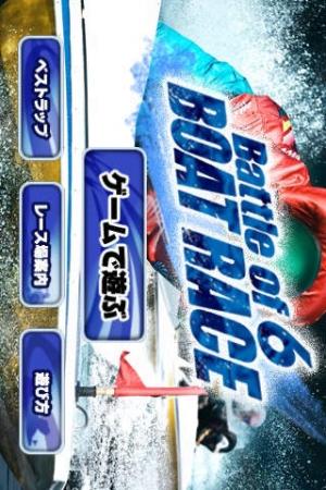 iPhone、iPadアプリ「Battle of 6 BOAT RACE」のスクリーンショット 1枚目