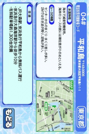 iPhone、iPadアプリ「Battle of 6 BOAT RACE」のスクリーンショット 4枚目