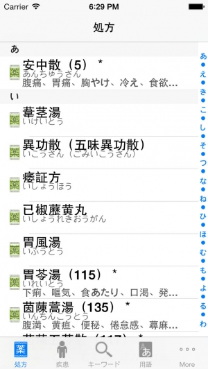 iPhone、iPadアプリ「プロ漢方」のスクリーンショット 1枚目