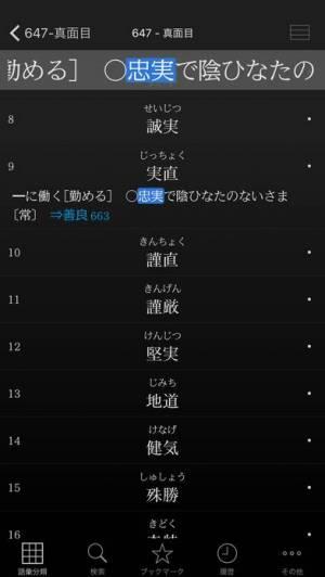 iPhone、iPadアプリ「角川類語新辞典」のスクリーンショット 2枚目