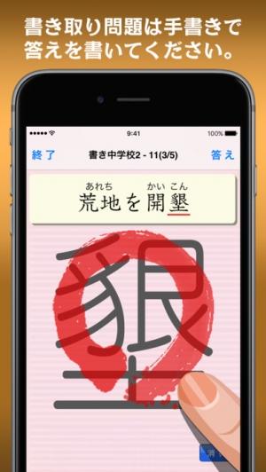 iPhone、iPadアプリ「書き取り漢字練習」のスクリーンショット 2枚目
