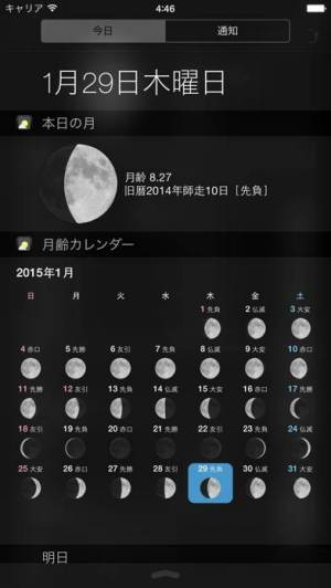 iPhone、iPadアプリ「月読君」のスクリーンショット 5枚目