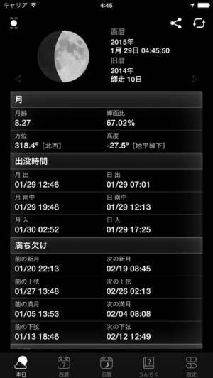 iPhone、iPadアプリ「月読君」のスクリーンショット 1枚目