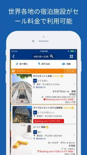 iPhone、iPadアプリ「旅行予約のブッキングドットコム」のスクリーンショット 5枚目