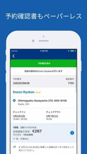 iPhone、iPadアプリ「旅行予約のブッキングドットコム」のスクリーンショット 4枚目