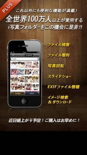 iPhone、iPadアプリ「秘密の写真管理 - i写真フォルダ」のスクリーンショット 4枚目