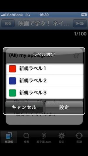 iPhone、iPadアプリ「超字幕 どこでも単語」のスクリーンショット 4枚目