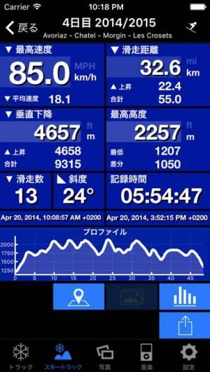 iPhone、iPadアプリ「Ski Tracks Lite」のスクリーンショット 4枚目