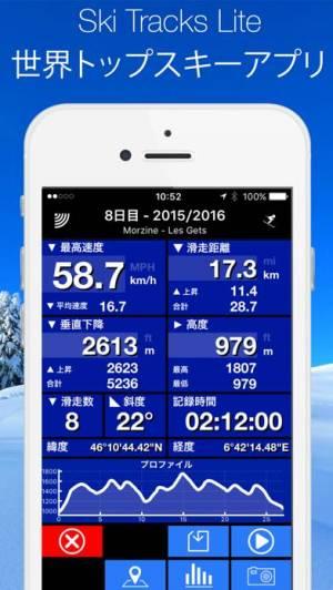 iPhone、iPadアプリ「Ski Tracks Lite」のスクリーンショット 1枚目