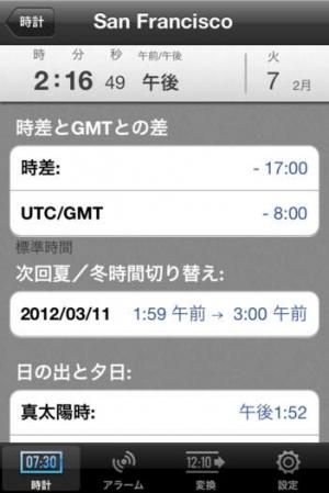 iPhone、iPadアプリ「世界時計 - The World Clock」のスクリーンショット 5枚目