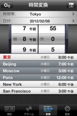 iPhone、iPadアプリ「世界時計 - The World Clock」のスクリーンショット 1枚目